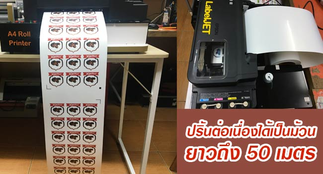 เครื่องพิมพ์ลาเบล-เป็นม้วน