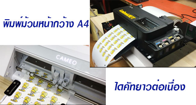 เครื่องพิมพ์สติ๊กเกอร์ม้วน&เครื่องไดคัทสติ๊กเกอร์