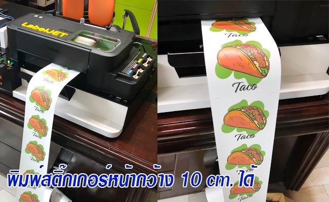 เครื่องพิมพ์สติ๊กเกอร์-10-cm