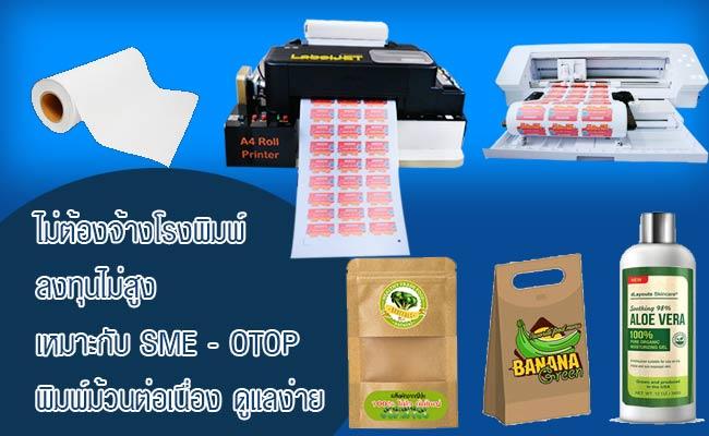พิมพ์สติ๊กเกอร์-ลาเบล-เครื่องพิมพ์ลาเบล