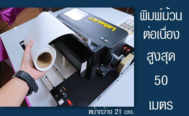 เครื่องพิมพ์สติ๊กเกอร์-ม้วน-label-jet