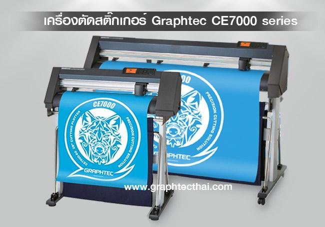 เครื่องตัดสติ๊กเกอร์-Cutting-Plotter-CE7000-series