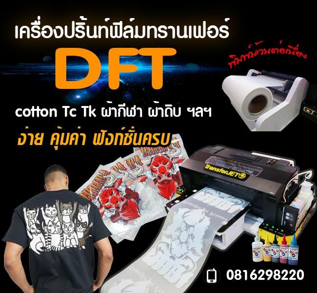 เครื่องปริ้นท์เสื้อ-DFT-เครื่องปริ้นท์ฟิล์มทรานเฟอร์