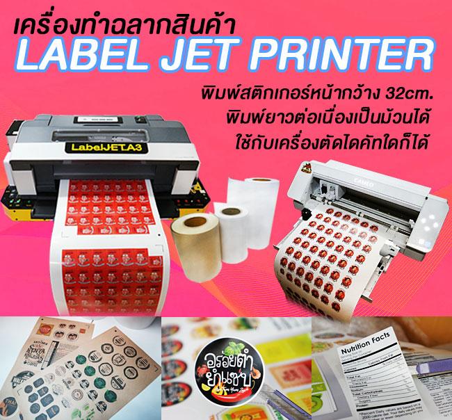 เครื่อง-Label-Jet-printer