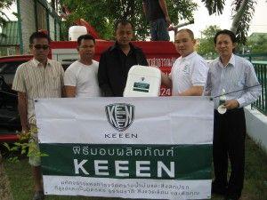 KEEEN มอบผลิตภัณฑ์ เพื่อใช้ในการบำบัดน้ำเสีย