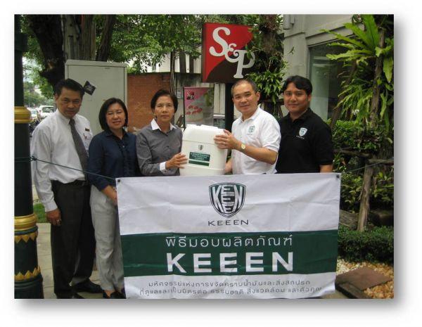 มอบผลิตภัณฑ์ KEEEN ชีวบำบัดภัณฑ์ ให้กับ S&P ที่ใส่ใจลูกค้าและสิ่งแวดล้อม