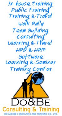 อบรม สัมมนา ที่ปรึกษา ซอฟต์แวร์ ในการบริหารงาน บริหารเงินและ บริหารคน โดย บริษัท ที่ปรึกษาและฝึกอบรม ดูแอนด์บี จำกัด