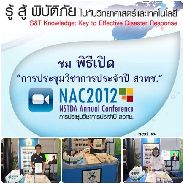 """การประชุมวิชาการประจำปี สวทช. NAC2012 """" รู้ สู้ พิบัติภัยไปกับวิทยาศาสตร์และเทคโนโลยี """""""
