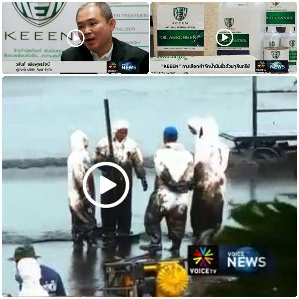 ดูภาพข่าวและการสาธิตผลิตภัณฑ์ จากรายงาน Voice NEWS - Voice TV