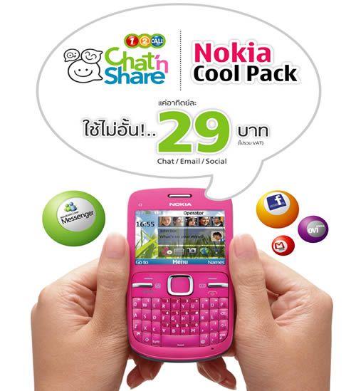 AIS Nokia Cool Pack