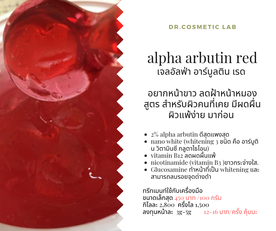 alpha arbutin red gel treatment
