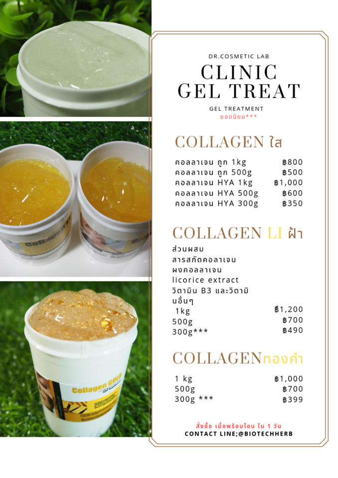 collagen gel