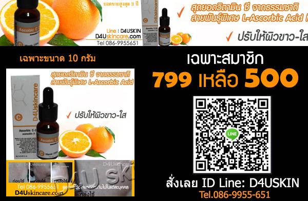 vitamin c 20,l-ascorbic c20,������Ե��Թ�������,d4uskincare,d4uskin,c20