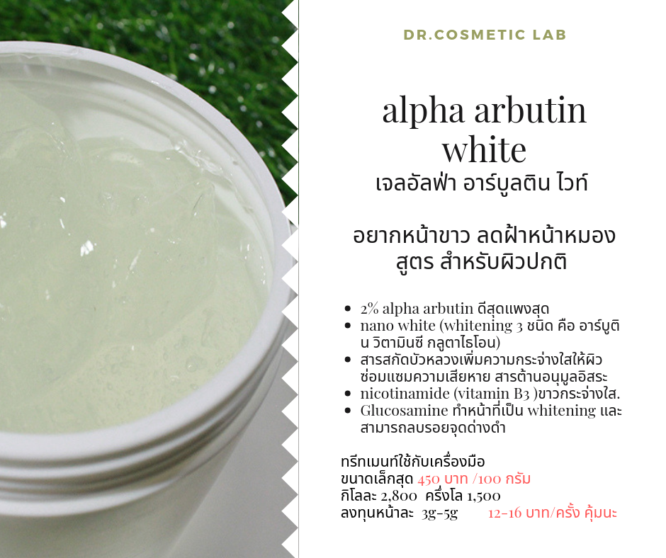 alpha arbutin gel white