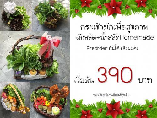 กระเช้าของขวัญ กระเช้าผักผลไม้ กระเช้าผลไม้ กระเช้าปีใหม่ ของขวัญปีใหม่
