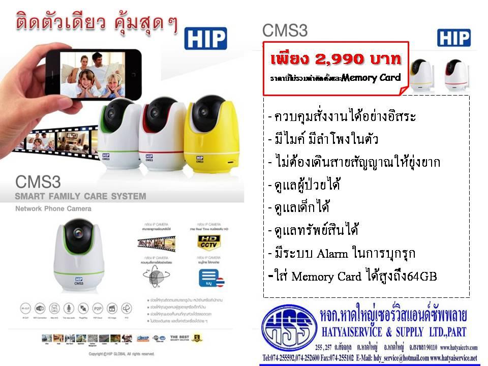 กล้องแพนกวิน_CMS3_กล้องweb cam_หาดใหญ่