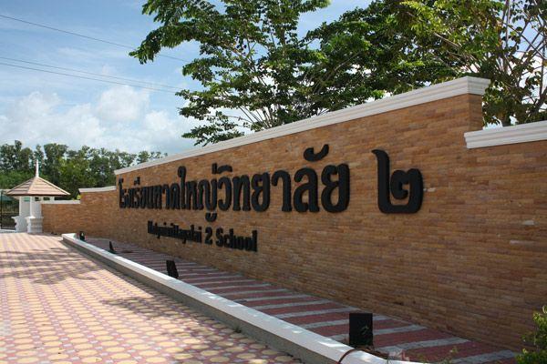 โรงเรียนหาดใหญ่วิทยาลัย 2