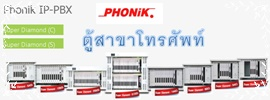 PABX Phonik