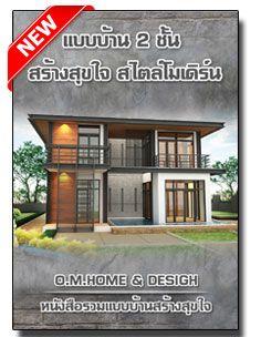 แบบบ้าน,แบบบ้านสองชั้น,รับสร้างบ้าน,รับเหมาก่อสร้าง,แบบบ้านฟรี,สไตล์โมเดิร์น