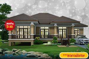 Promotion,รับสร้างบ้าน,สร้างบ้าน,บ้าน,แบบบ้านฟรี,แบบบ้านขายดี