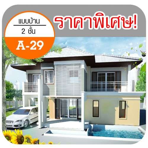 โปรโมชั่น,บ้าน,รับสร้างบ้าน,แบบบ้าน,แบบบ้านชั้นเดียว,แบบบ้านฟรี,ของแถม,ปลวก,ฟรี