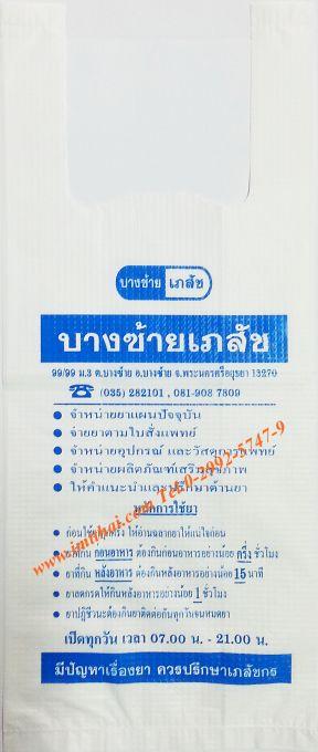 5x12 bangsai pharmacy