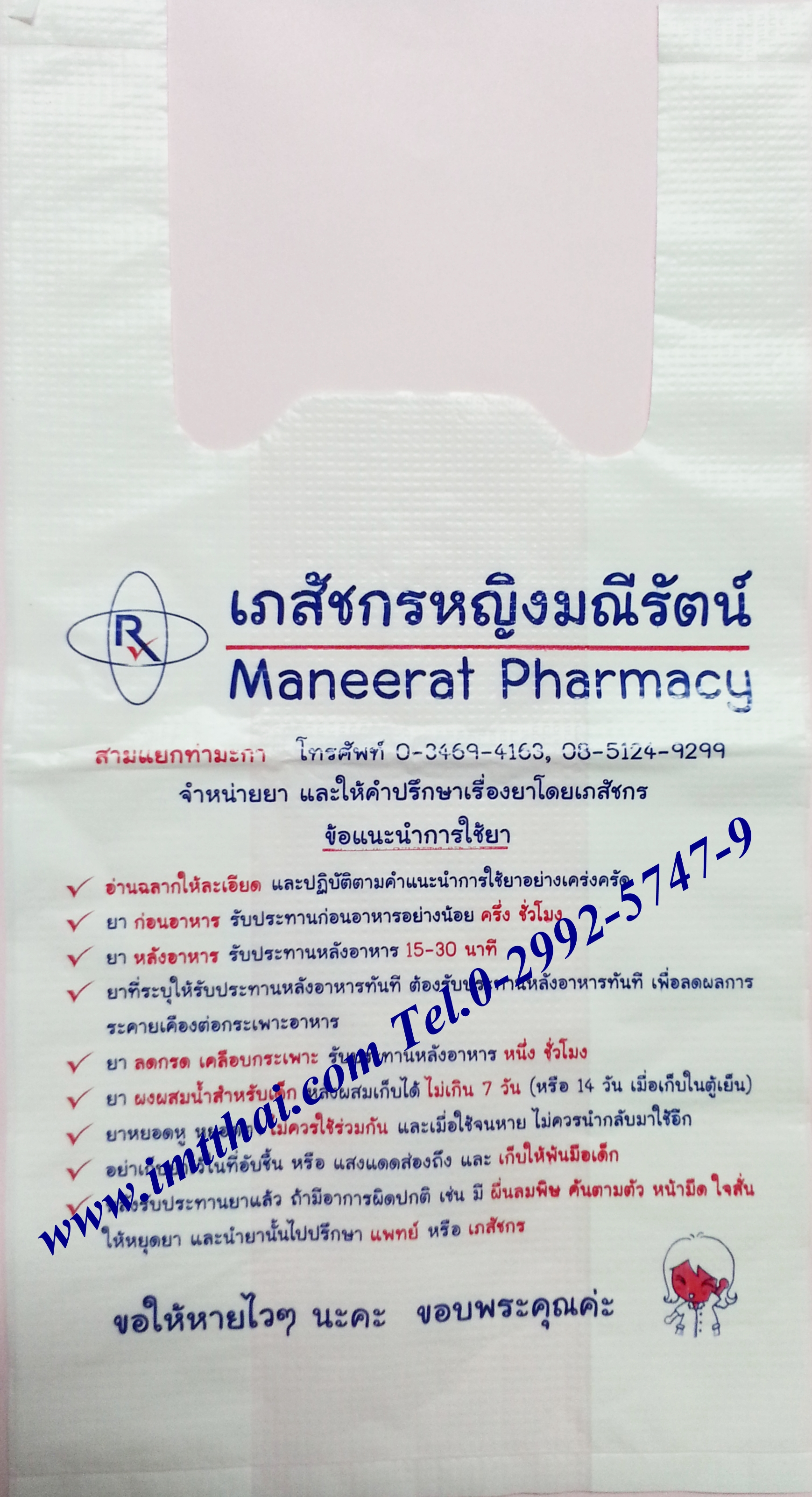 6x11maneeratpharmacy