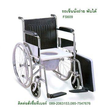 FS609 รถเข็นนั่งถ่าย