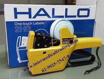 HALLO-2HG-BR