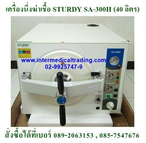 STURDY SA-300H