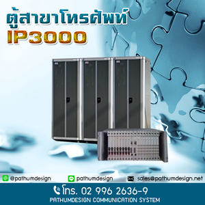 FORTH IP-3000 PABX