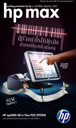 HP Max ประจำเดือน มิถุนายน 2553