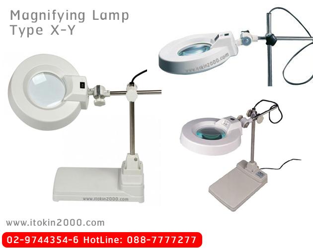 Magnifying Lamp โคมไฟแว่นขยาย โคมไฟเลนส์ขยาย Model แบบตั้ง