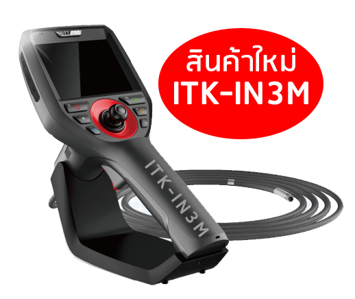ITK-IN3M,กล้องงู,endoscope,fiberscope,borescope