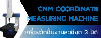 www.itokin2000.com จำหน่ายเครื่อง CMM,เครื่อง CMM ราคาถูก,เครื่องวัด 3 มิติ. เครื่องวัด 3 มิติ ราคาถูก
