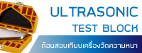 www.itokin2000.com ก้อนสอบเทียบชิ้นงาน,จำหน่าย Test Block,Testblock ราคาถูก