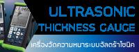 www.itokin2000.com จำหน่ายเครื่องวัดความหนา,เครื่องวัดความหนาราคาถูก,จำหน่าย Thickness Meter, Thickness Meter ราคาถูก