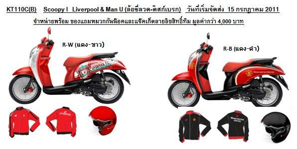 Scoopy i Limited Man U & Liverpool