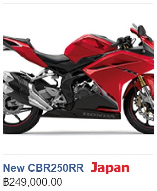 CBR250RR Japan