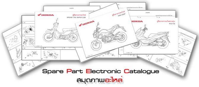 สมุดภาพอะไหล่ รถจักรยานยนต์ฮอนด้า Spare Part Electronic Catalogue