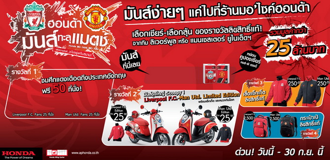 Honda Scoopy i ������� MAN U Limited Honda Scoopy i ������� LIVERPOOL Limited