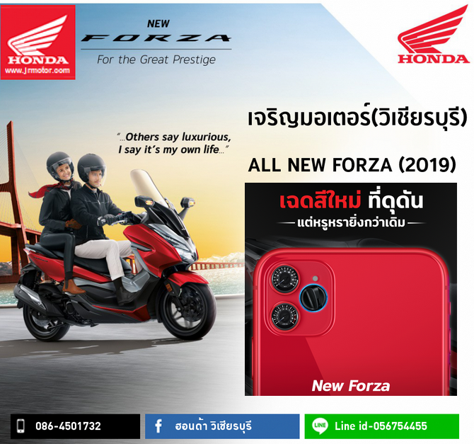 All New Forza 300 RED