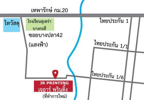 แผนที่โรงพิมพ์เจอาร์