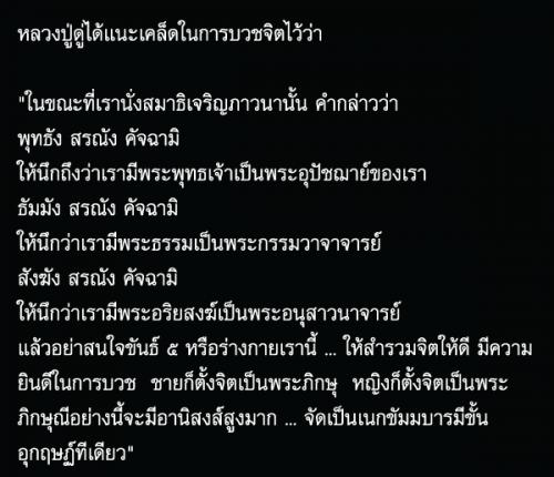 บวชจิต5