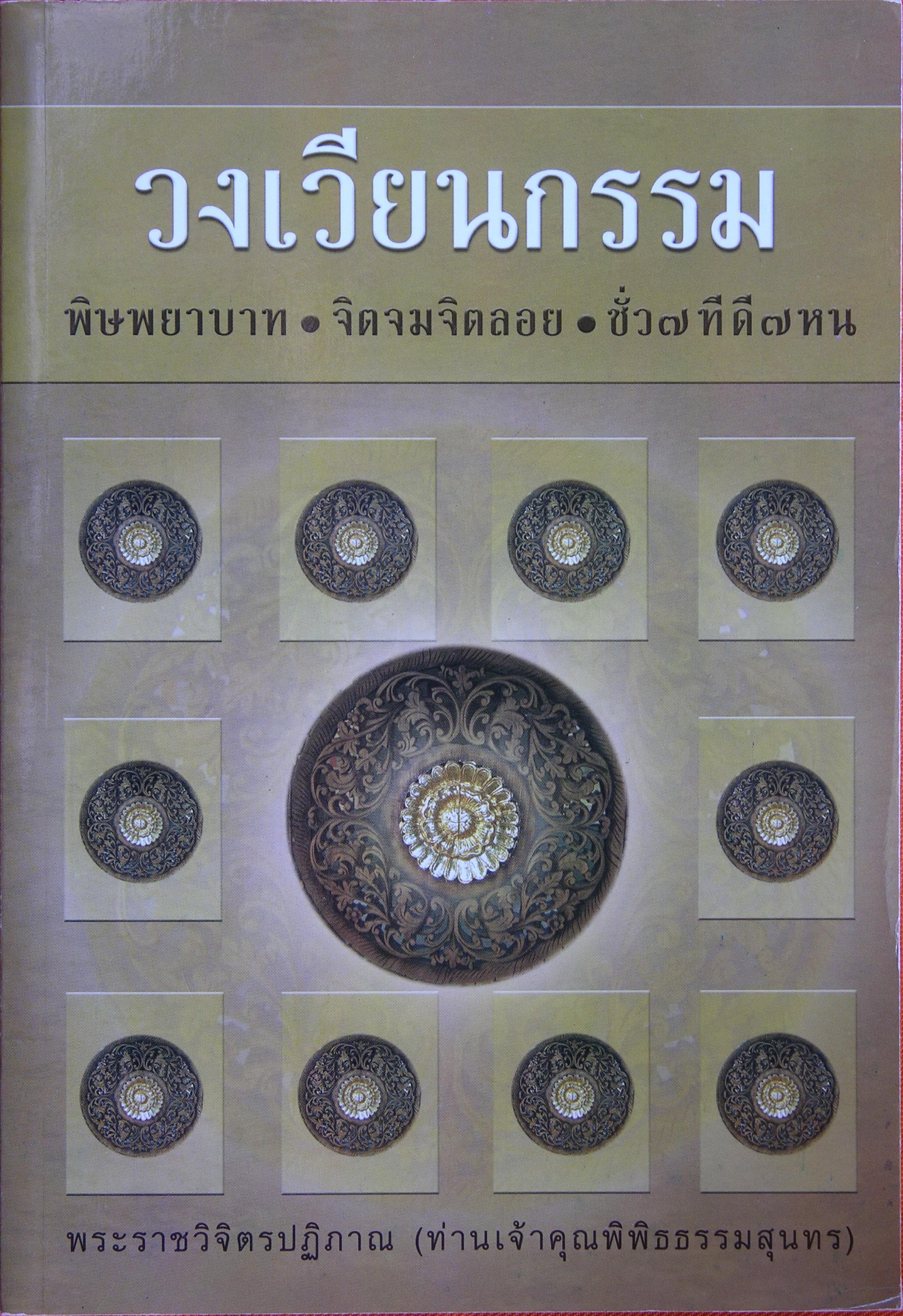 ที่ศาลาเผยแผ่วัดสุทัศน์ฯ เสาชิงช้า มีหนังสือ CD VCD DVD ธรรมะมากมายเชิญได้ 02-2222-9632