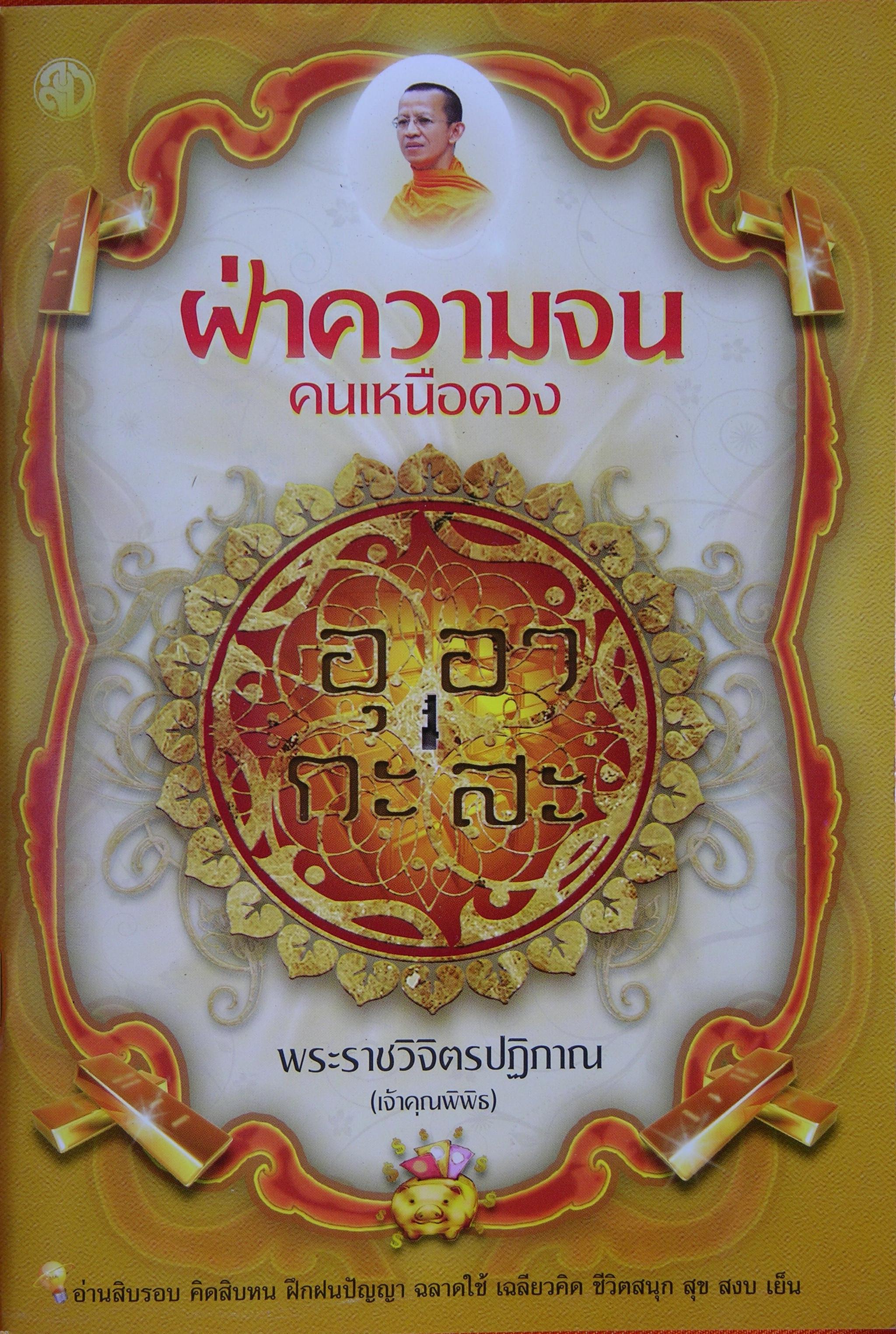 ที่นี่มีหนังสือธรรมะที่ท่านสนใจมากมาย เชิญได้ที่ ศาลาเผยแผ่ วัดสุทัศนเทพวราราม