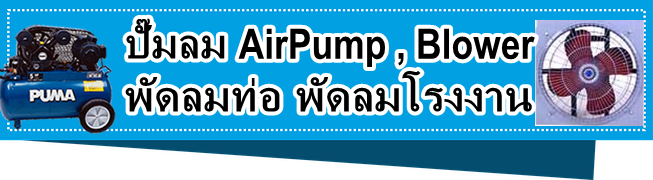 Airpump RingBlower Fan Flex