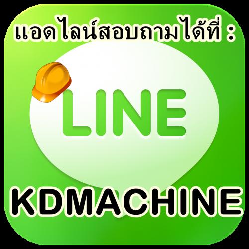 LINE KDMACHINE