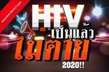 โรคเอดส์ไม่ตายอย่างที่คิด HIV