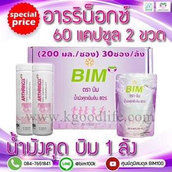 โปรโมชั่นน้ำมังคุดBIM(30ซอง) อาธริน็อกซ์ 60 แคปซูล 2กระปุก